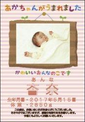 メッセージカード〈写真B-女の子〉
