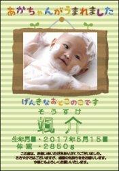 メッセージカード〈写真B-男の子〉