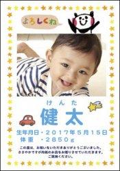 メッセージカード〈写真D-男の子〉