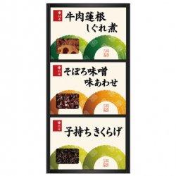 柿安グルメフーズ<p>老舗のしぐれ煮詰合せ RH-10</p>