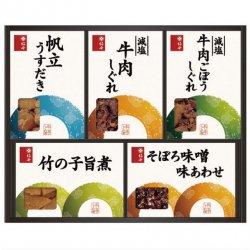 柿安グルメフーズ<p>老舗のしぐれ煮詰合せ RT-30</p>