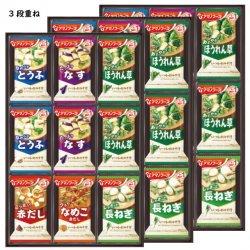アマノフーズ フリーズドライ味噌汁<p>バラエティギフト M-300P</p>