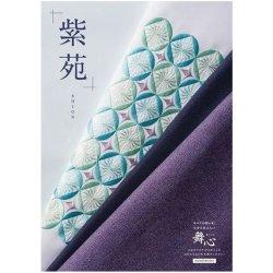 <p>カタログギフト 舞心(まいこ)</p><p>紫苑 しおん 17.380円(税込)コース</P><p><span style=