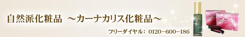 自然派化粧品〜カーナカリス化粧品〜 フリーダイヤル:0120−600−186