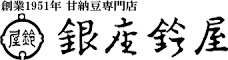 甘納豆の銀座鈴屋−公式オンラインショップ