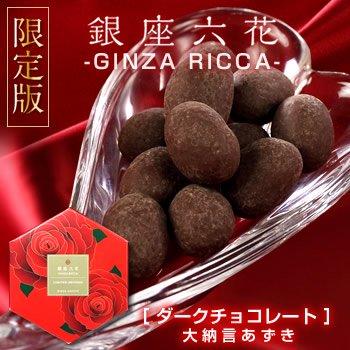 《限定版》銀座六花(ダークチョコレー...