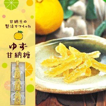 柚子甘納糖3袋入