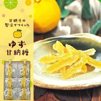 柚子甘納糖6袋入