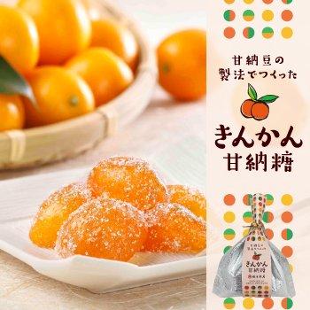 金柑甘納糖 1袋入
