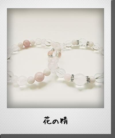 【守護神ブレスレット】 花の精