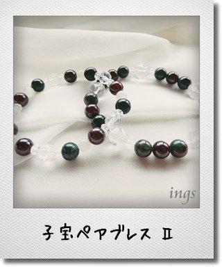 【子宝ペアブレスレットⅡ】 子宝(男の子)に恵まれやすくなるペアパワーストーンブレスレット