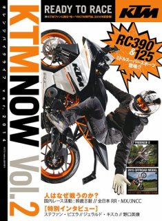 KTM NOW Vol.2