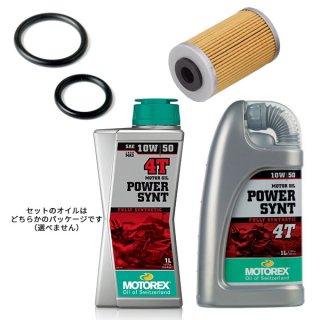 【オンラインショップ期間限定販売】オイル交換キット【MOTOREX OIL POWER SYNT 4T 1L×4(10W-50)】
