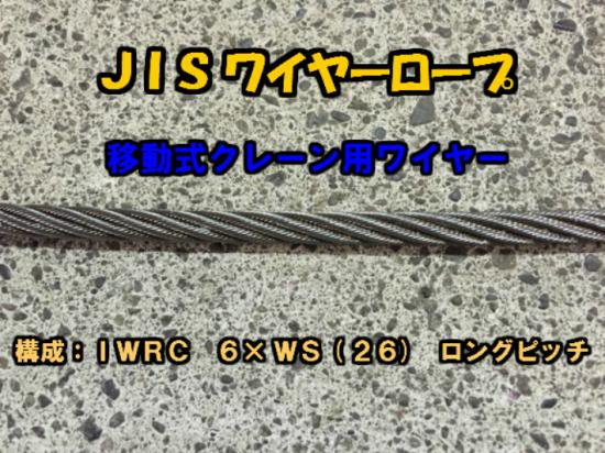 JISワイヤーロープ IWRC 6×WS(26) O/O 8mm ロングピッチ