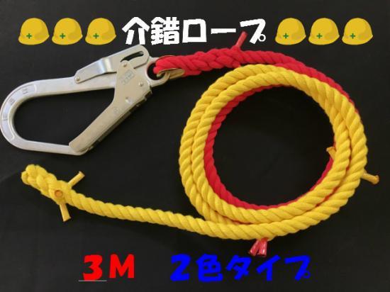 エステル2色介錯ロープ 赤・黄 12mm×3M
