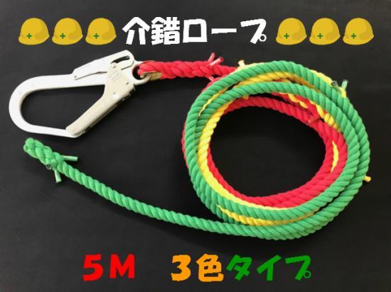 エステル3色介錯ロープ 赤・黄・緑 12mm×5M