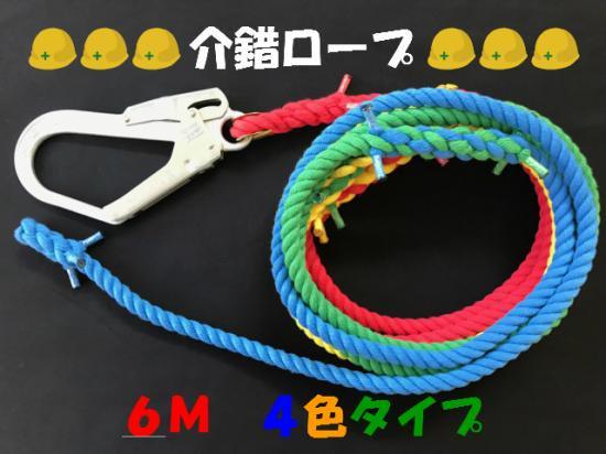 エステル4色介錯ロープ 赤・黄・緑・青 12mm×6M