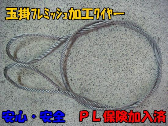玉掛フレミッシュ加工ワイヤー 8mm×3M