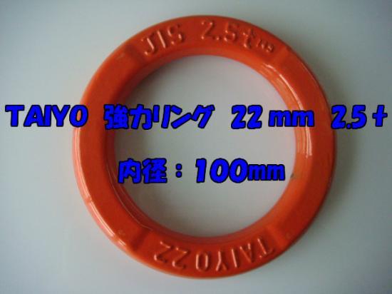 TAIYO 強力リング 22mm(2.5t)