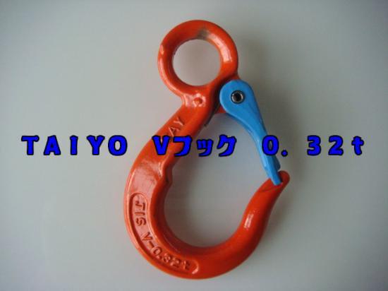 TAIYO Vフック 0.32t