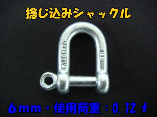 捻じ込みシャックル 電気メッキ 6mm