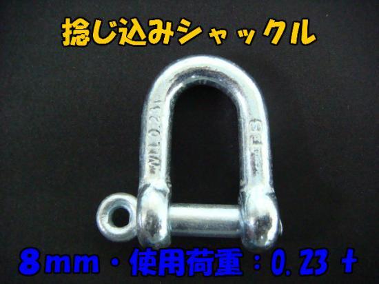 捻じ込みシャックル 電気メッキ 8mm