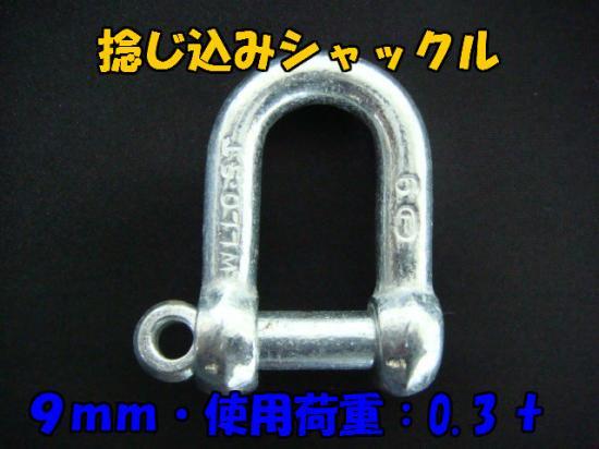 捻じ込みシャックル 電気メッキ 9mm