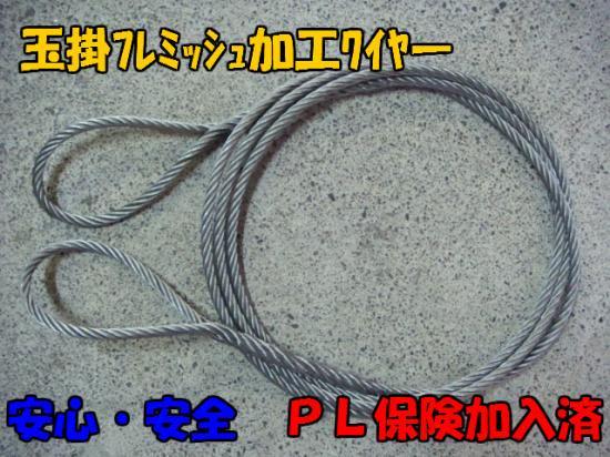 玉掛フレミッシュ加工ワイヤー 9mm×6M