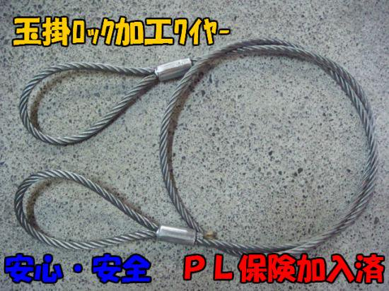 玉掛ロック加工ワイヤー 9mm×2M