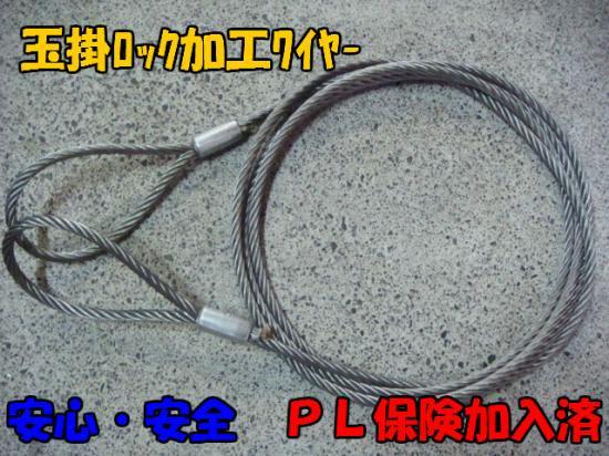 玉掛ロック加工ワイヤー 12mm×4M
