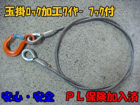 玉掛ロック加工ワイヤー 12mm×3M 両シンブル&V1.25tフック付
