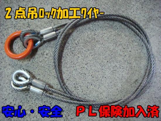 2点吊ロック加工ワイヤー 9mm×2M 16mmリング&シンブル