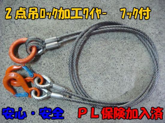 2点吊ロック加工ワイヤー 9mm×1.5M 16mmリング&V0.63tフック