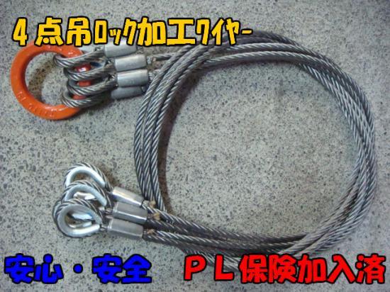 4点吊ロック加工ワイヤー 12mm×3M 25mmリング&シンブル