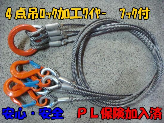 4点吊ロック加工ワイヤー 12mm×2M 25mmリング&V1.25tフック
