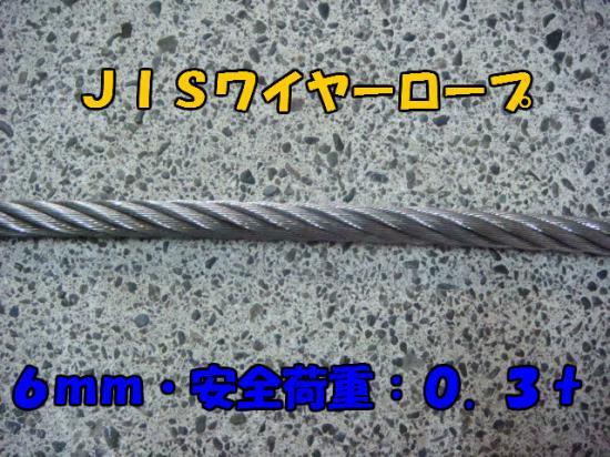 JISワイヤーロープ 6×24 O/O 6mm