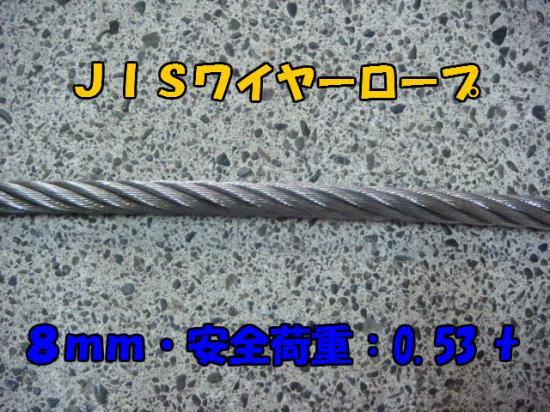 JISワイヤーロープ 6×24 O/O 8mm