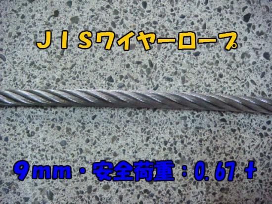 JISワイヤーロープ 6×24 O/O 9mm
