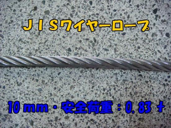 JISワイヤーロープ 6×24 O/O 10mm