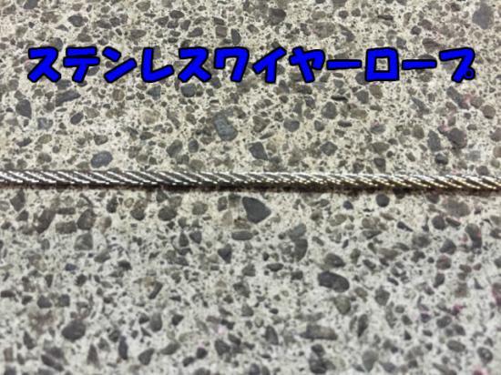 ステンレスワイヤーロープ SUS304 7×7 1mm
