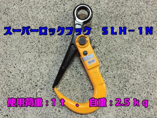 スーパーロックフック(敷鉄板吊りフック) SLH-1N