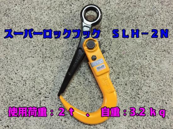 スーパーロックフック(敷鉄板吊りフック) SLH-2N