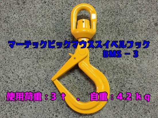 マーテックビックマウススイベルフック(敷鉄板吊りフック)  BMS-3