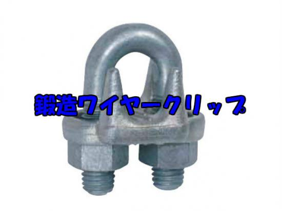 ワイヤークリップ JIS形鍛造 ドブメッキ 8mm