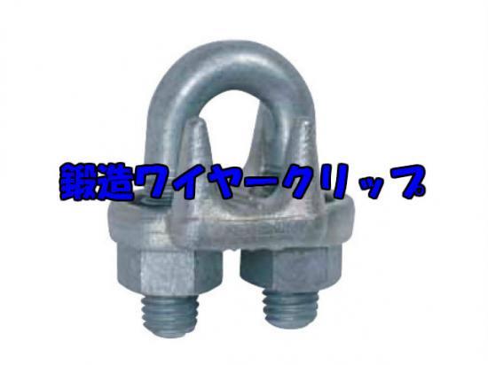 ワイヤークリップ JIS形鍛造 クロ(生地) 12mm
