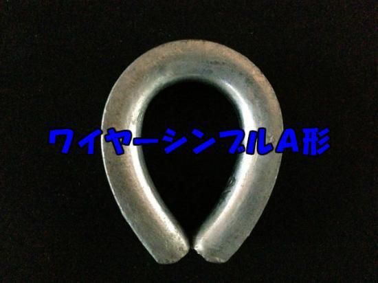 ワイヤーシンブル A形 6mm
