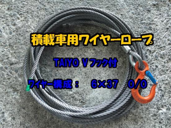 積載車用ワイヤーロープ 6×37 8mm×25M 片シンブル&Vフック 0.63t付