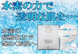 プロフェッショナル 水素パック ALBUS