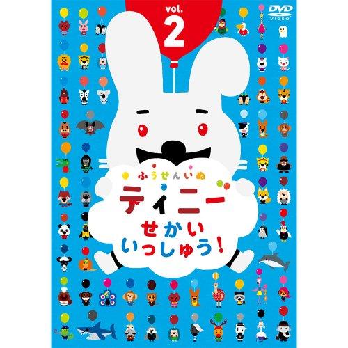 DVD ふうせんいぬティニー せかいいっしゅう! vol.2 TDV.26178D TN