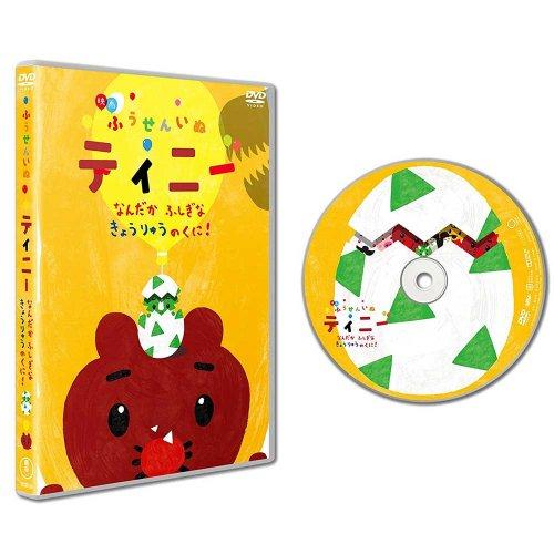 【DVD】映画 ふうせんいぬティニー なんだかふしぎなきょうりゅうのくに! TDV28050D TN
